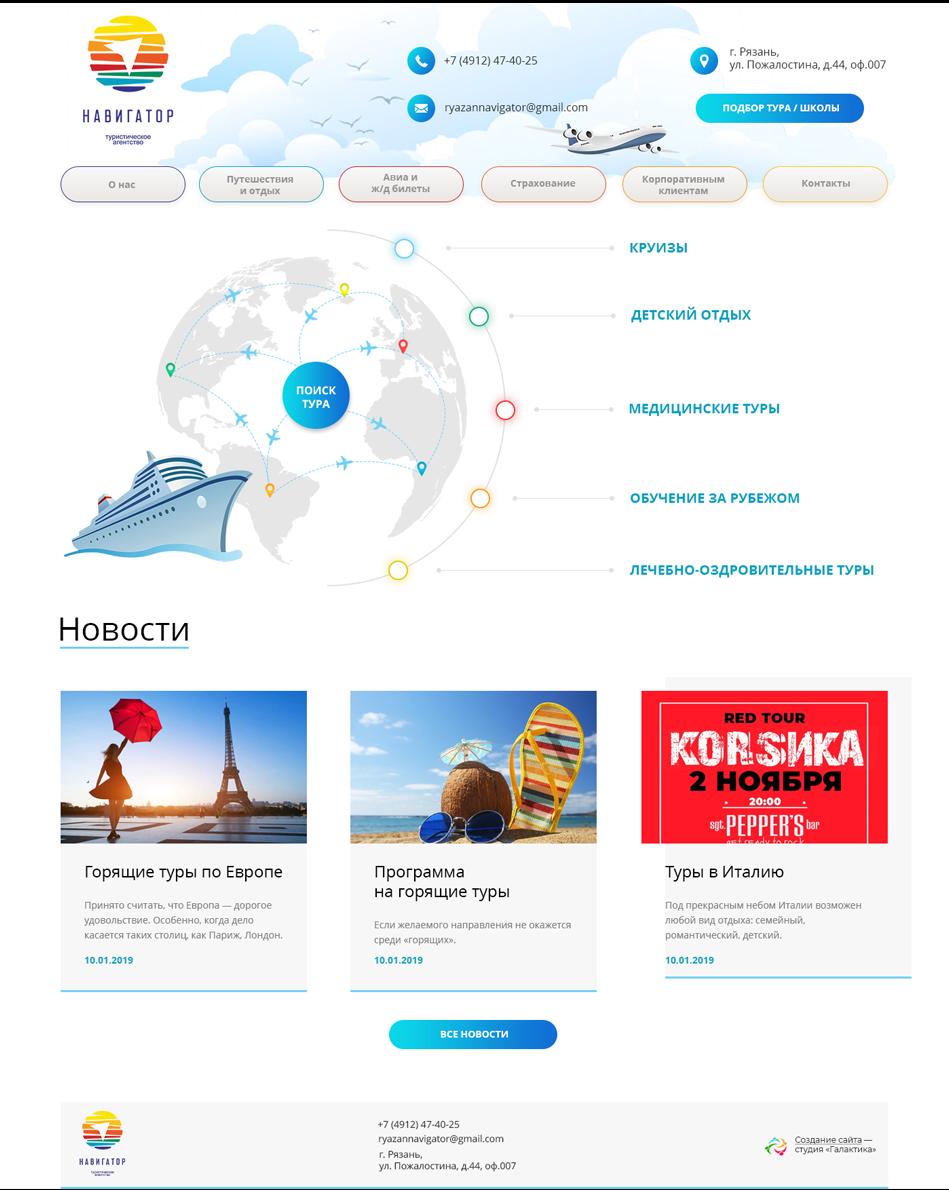 Создание сайта навигатор сервисная грузовая компания официальный сайт